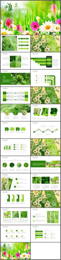 唯美绿色花儿工作汇报PPT