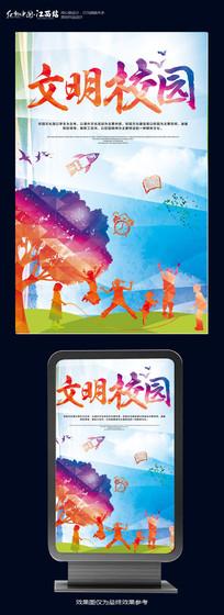 文明校园海报设计