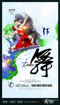 舞蹈培训假期招生海报设计