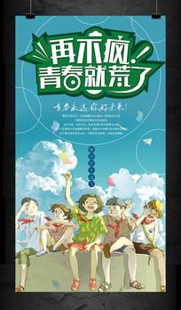夏季毕业旅行青春梦想海报