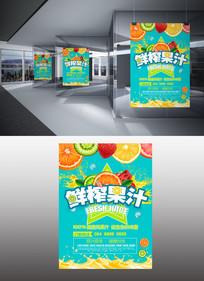 夏季鲜榨果汁饮品宣传海报