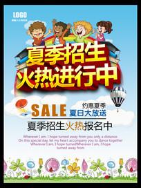 夏季招生宣传海报