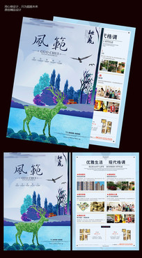 现代中式地产宣传单设计 PSD