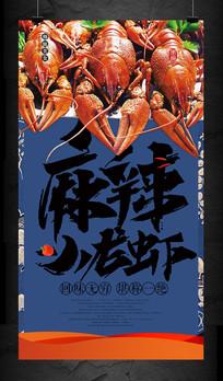 小龙虾美食节食堂酒店餐馆海报 PSD