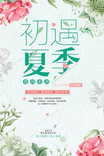 小清新夏季促销创意海报