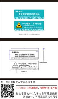 小心辐射随身物品温馨提示牌