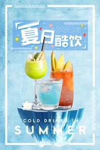 夏日酷饮清凉一夏海报
