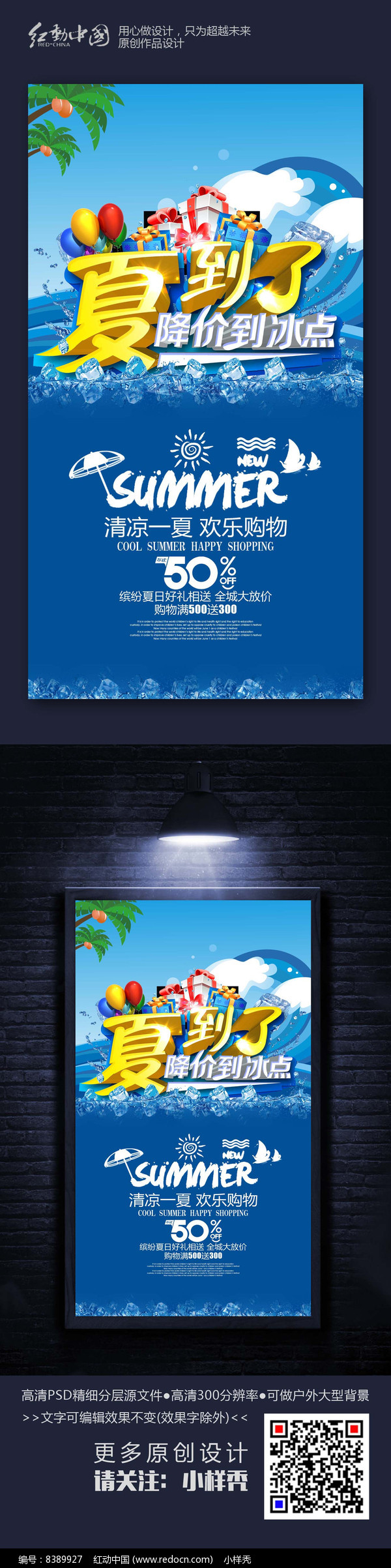 夏日特惠年中庆夏季活动海报图片