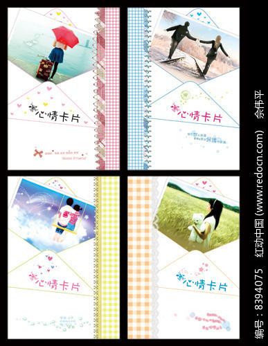 心情卡片本本封面图片
