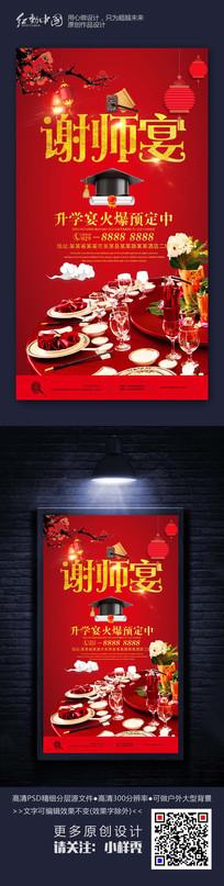 喜庆红色背景谢师宴海报