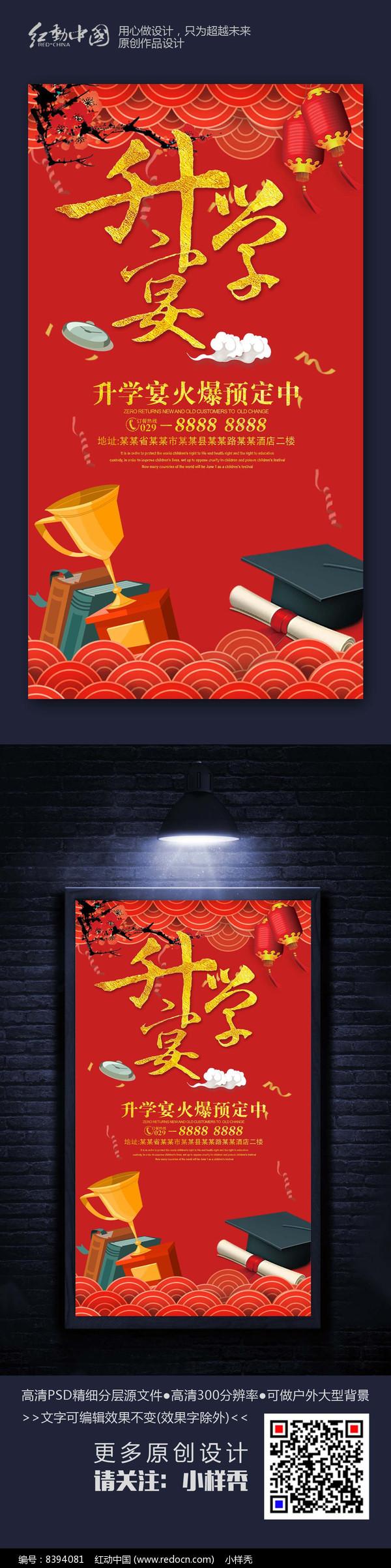 喜庆酒店谢师宴升学宴海报图片