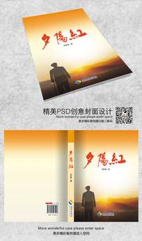 夕阳红老年人画册封面