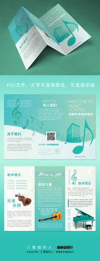 音乐培训学校三折页