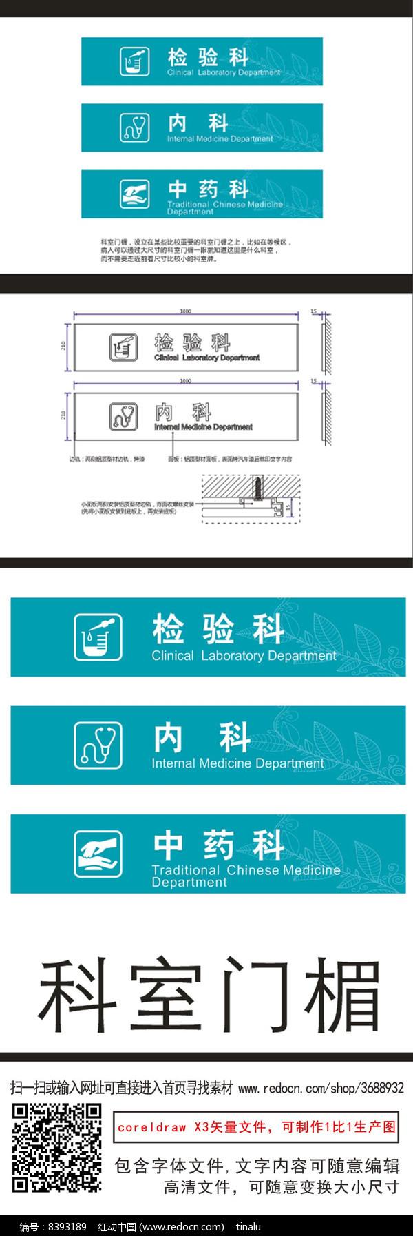 原创素材下载,您当前访问作品主题是医院科室门楣标识牌名称牌门牌图片
