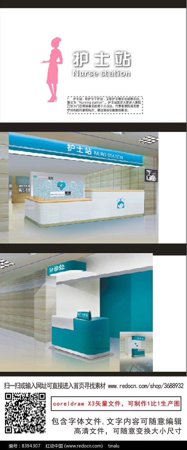 医院住院部护士站背景墙分诊台图片