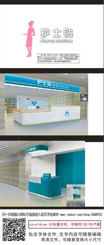 医院住院部护士站背景墙分诊台