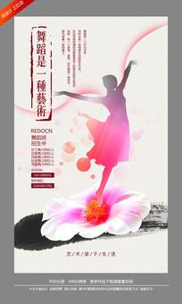 中国风舞蹈宣传海报