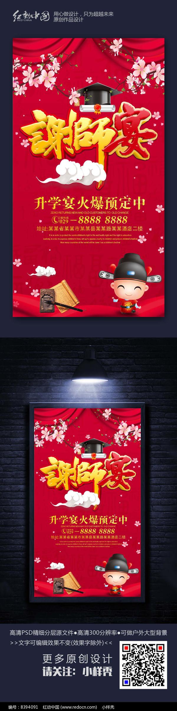 中国风谢师宴海报背景设计图片