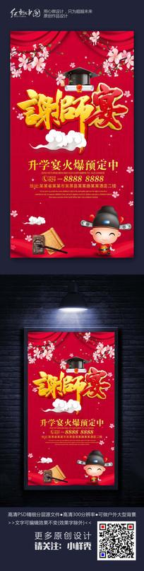 中国风谢师宴海报背景设计