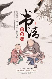 中国画书法培训海报