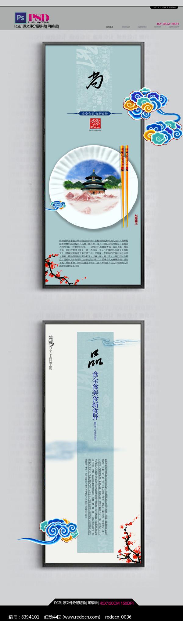 中国舌尖美食文化创意广告图片