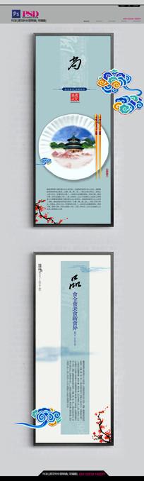 中国舌尖美食文化创意广告