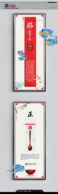 中国文化美食海报