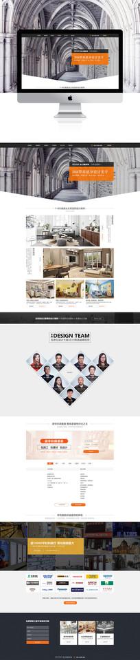 装修公司简约大气网页设计 PSD