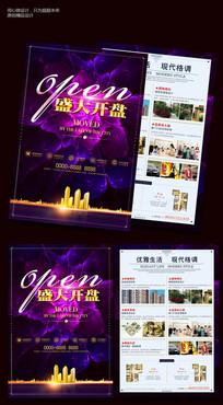 紫色房地产活动宣传单设计