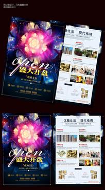 紫色花朵地产宣传单页设计