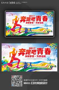 2017奔跑吧青春宣传海报