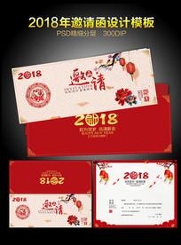 2018狗年中国风晚会邀请函