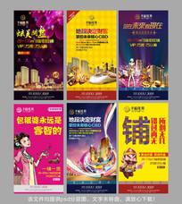H5商业地产海报设计 CDR