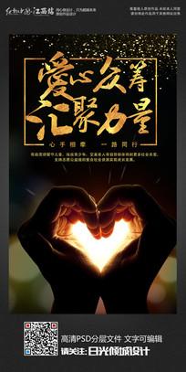 爱心众筹汇聚力量宣传海报