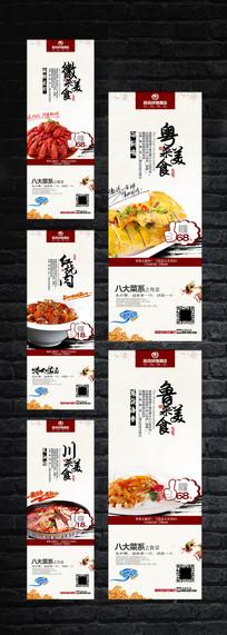 八大菜系美食X展架设计