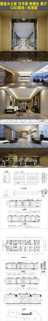 办公楼现代风格CAD+效果图