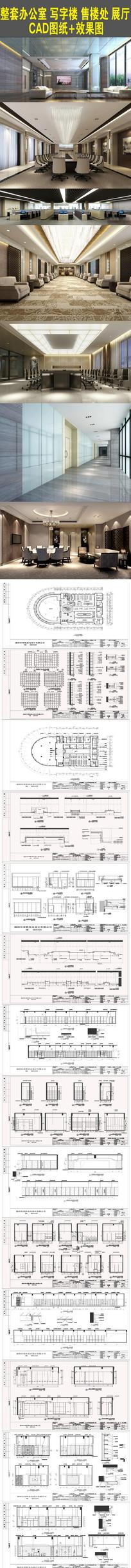 办公楼现代风格CAD和效果图