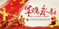 八一建军节党建文化宣传展板