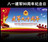 八一建军节晚会舞台背景