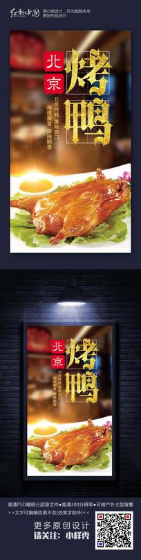 北京烤鸭特色美食精品海报