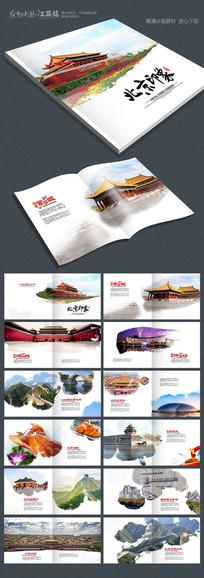 北京旅游画册设计模板