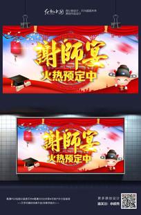 炫彩时尚精品谢师宴酒店海报