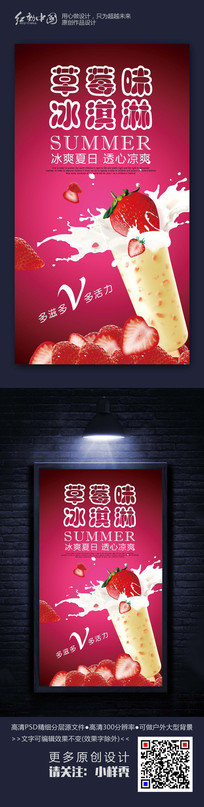 草莓味冰淇淋宣传海报素材