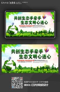 创新生态文明城市宣传海报