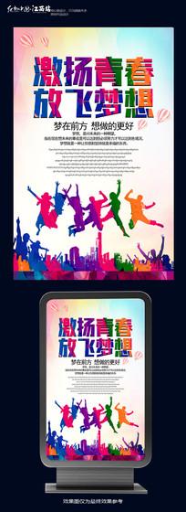 创意激扬青春放飞梦想宣传海报设计