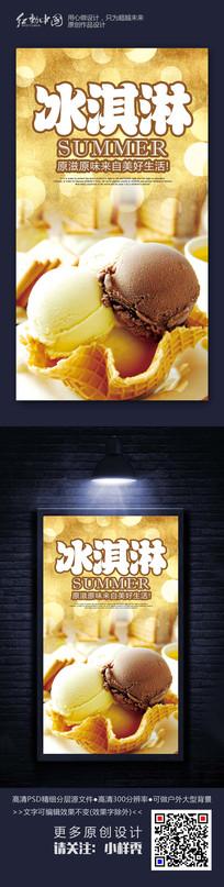 创意美味冰淇淋海报设计模版