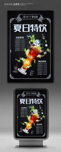 创意夏日特饮果汁冷饮促销海报