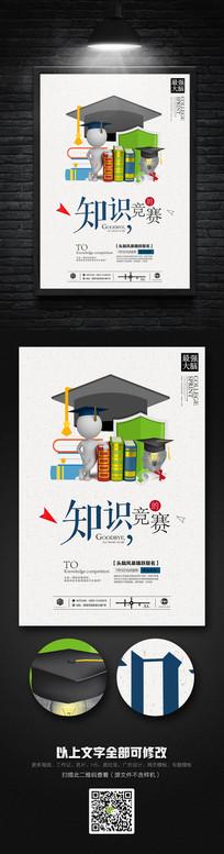 创意知识竞赛宣传海报设计