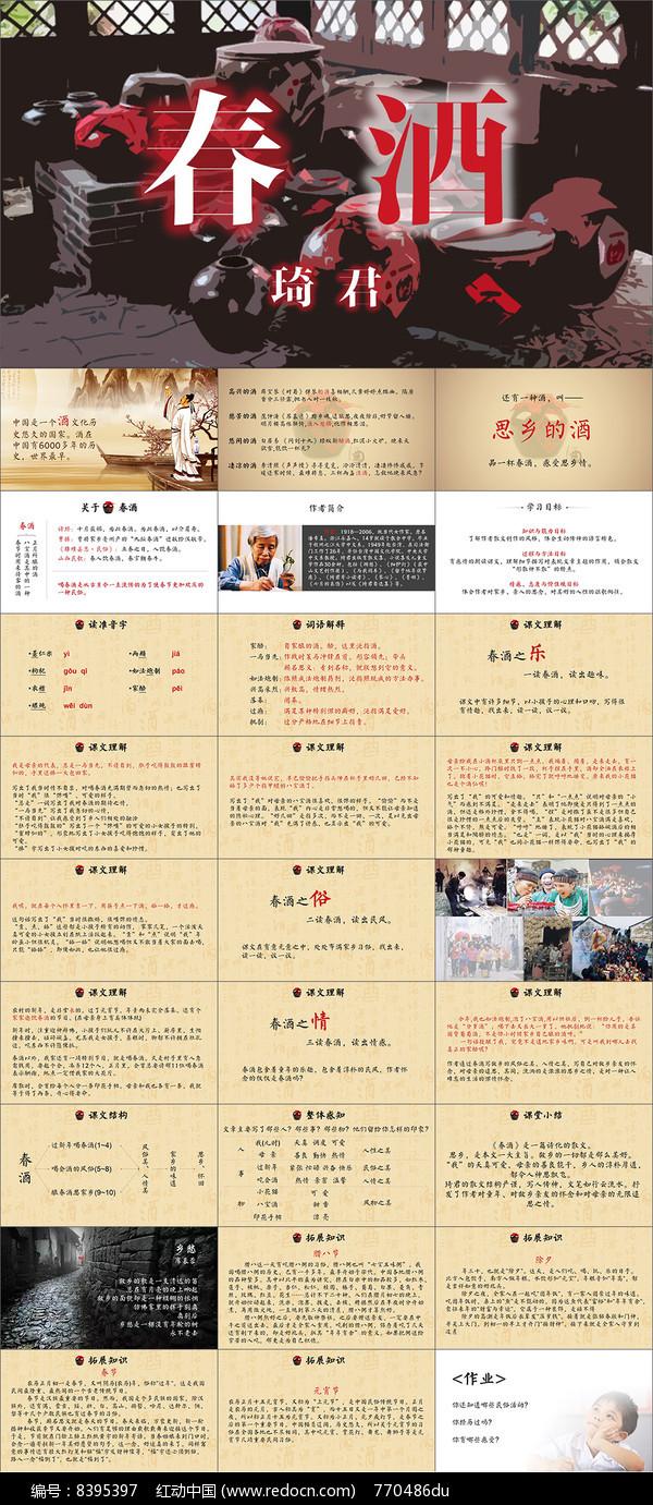 春酒语文教学教育动态课件PPT 红动网