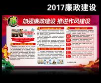 大气2017年党风廉政建设